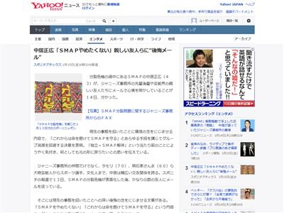 SMAP スマップ 中居正広 ジャニーズ 業界 独立 解体 後悔 木村拓哉に関連した画像-02