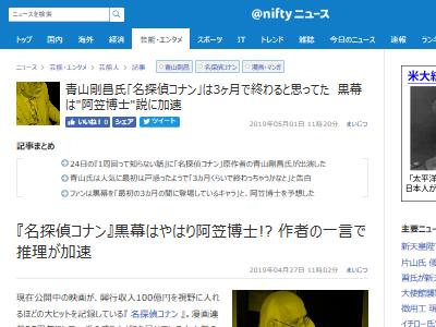 名探偵コナン 黒幕 阿笠博士 青山剛昌に関連した画像-02