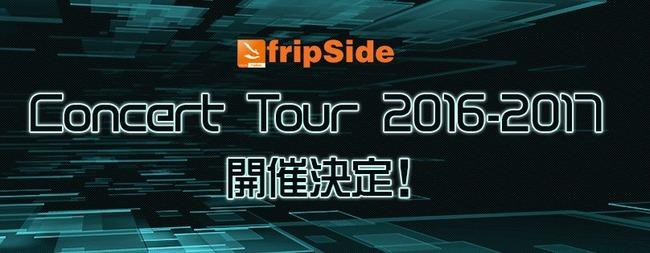 fripside 解散 コンサート ツアーに関連した画像-05
