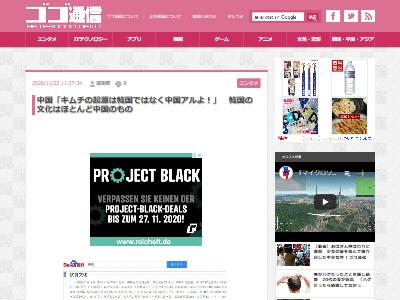 中国ポータルサイトキムチ起源主張に関連した画像-02
