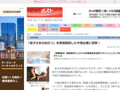 中国 佳子さま 商標 紙おむつに関連した画像-02