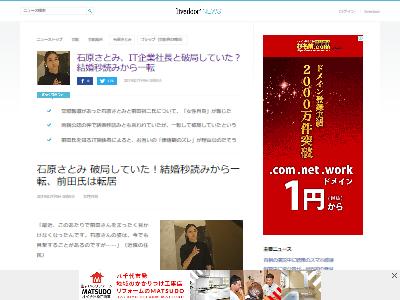 石原さとみ前田裕二破局報道に関連した画像-02