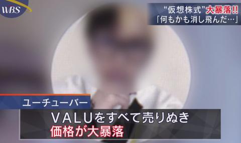 ヒカル ユーチューバー VALU 詐欺 テレビ東京 テレ東 WBS ワールドビジネスサテライト モザイクに関連した画像-01