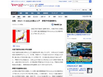 台風19号 3連休 直撃 停電 交通障害に関連した画像-02
