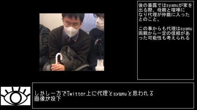 syamu 誘拐 まとめ 代理人 日大サークル 中日帽子 復活に関連した画像-09