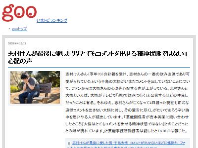 志村けん 千鳥大吾 訃報 精神状態 コメント 追悼に関連した画像-02