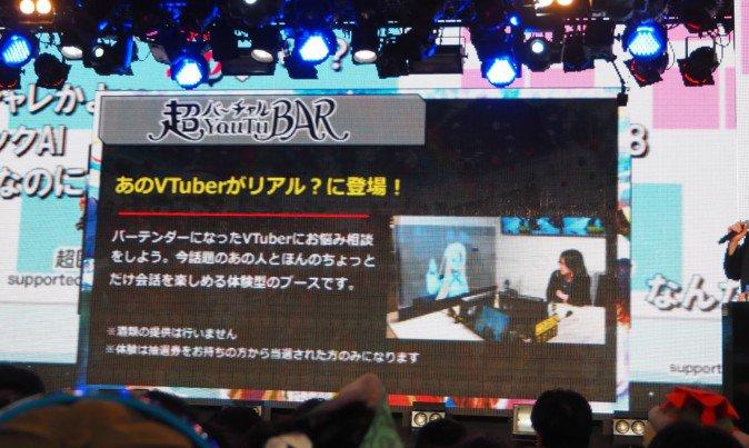 バーチャルYouTuber ニコニコ超会議 ミライアカリ 月ノ美兎に関連した画像-03