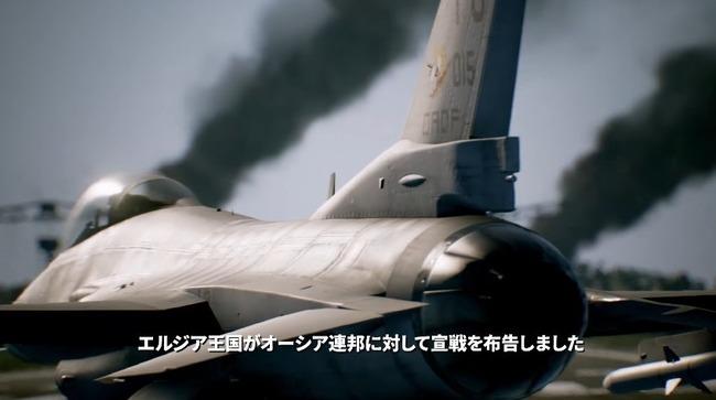 エースコンバット7 E3 トレイラーに関連した画像-02