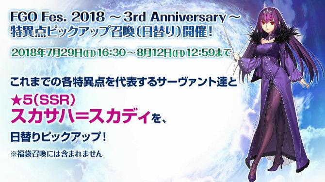 FGO Fate グランドオーダー 3周年 福袋 コマンドコードに関連した画像-30