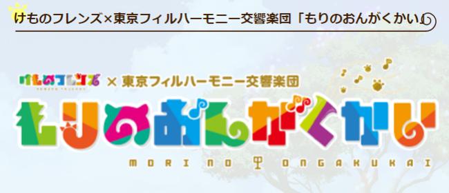 けものフレンズ コンサート あにてれ ライブ配信に関連した画像-01