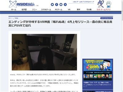 PSVR 眠れぬ魂 ホラー映画に関連した画像-02