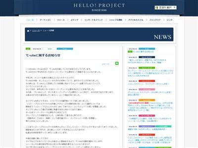 ℃-ute 解散 ハロープロジェクト ハロプロに関連した画像-02