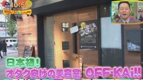 オタク 美容室 日本初 アニメ OFF-KAI!!に関連した画像-01