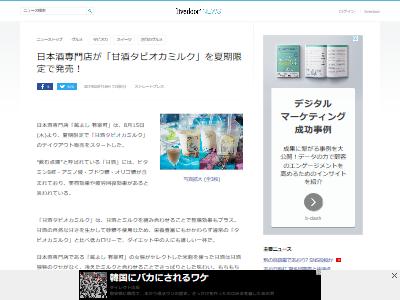 甘酒タピオカミルク日本酒に関連した画像-02