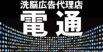社員 過労自殺 電通 労働基準法 違反 ペナルティ 1か月間 新規契約停止に関連した画像-01