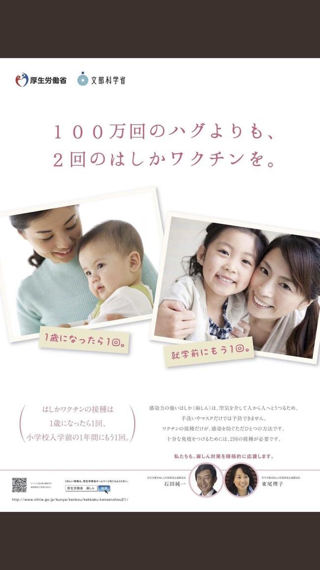 厚生労働省 文部科学省 ワクチン ハグ 毒に関連した画像-02