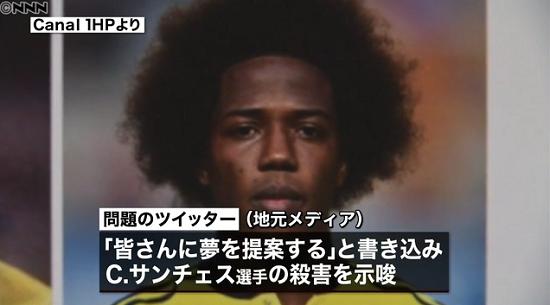 【サッカーW杯】対日本戦で退場したコロンビアの選手に殺害予告!過去に帰国後射殺された選手の写真と並べ「皆さんに夢を提案する」