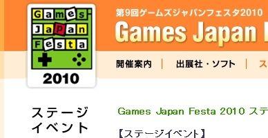 gamesjapan