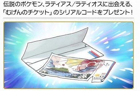 ポケモン むげんのチケットに関連した画像-01