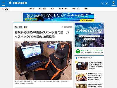 札幌駅 体験型 eスポーツ 専門店 ハイスペックPCに関連した画像-02