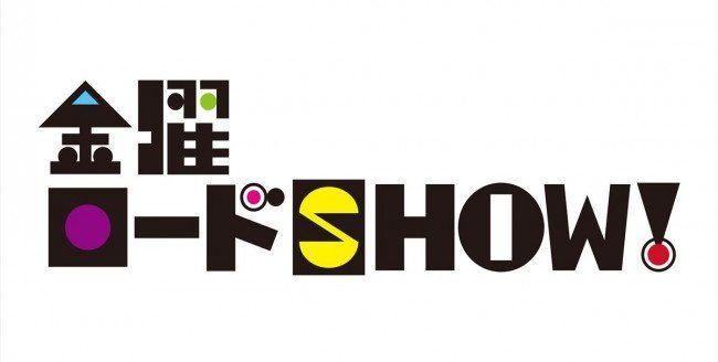 『金曜ロードSHOW!』が「みたい映画アンケート」を実施中!!アニメ映画を放送してもらうチャンスだぞ!