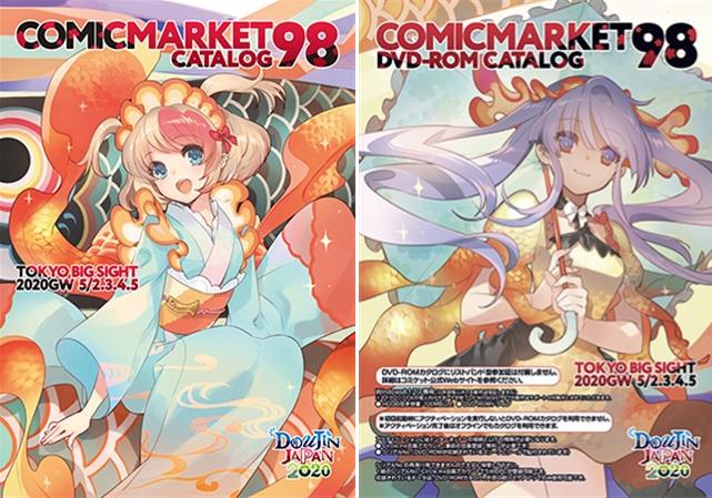 コミックマーケット コミケ 準備会 カタログ 支援に関連した画像-01