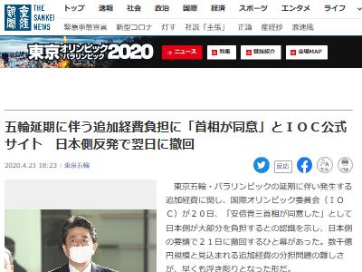 IOC 東京オリンピック 東京五輪 延期 予算 安倍首相 負担に関連した画像-03