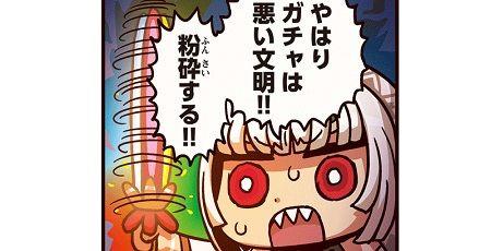 FGO Fate グランドオーダー フェイト 課金 聖晶石 マイナス 借金 運営に関連した画像-01