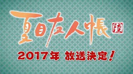 TVアニメ『夏目友人帳 陸』 2017年春、放送決定!!