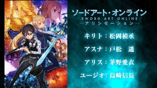 ソードアート・オンライン SAO アリシゼーション PV キービジュアルに関連した画像-01