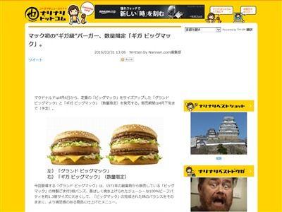 マクドナルド ビッグマック グランドビッグマック ギガビッグマック 白鵬 横綱 大相撲 ハンバーガーに関連した画像-02
