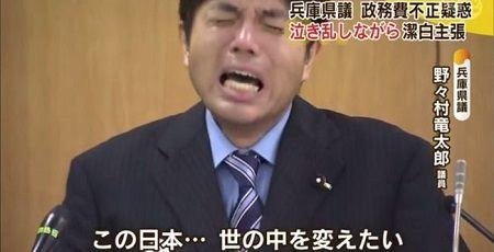 野々村竜太郎 号泣 ブログに関連した画像-01