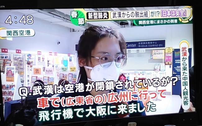 新型肺炎 コロナウイルス 中国人 春節 日本 観光に関連した画像-07