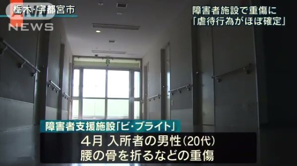 障害者施設暴行に関連した画像-01