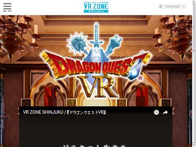 ドラゴンクエスト VR ゾーマに関連した画像-03