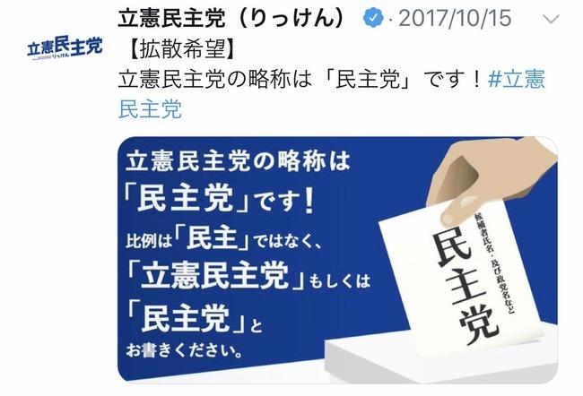 立憲民主党 枝野幸男 安倍総理 言い間違い 野党 党名ロンダリングに関連した画像-03