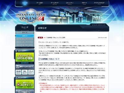 ファンタシースターオンライン2 大和 炎上 反日に関連した画像-02