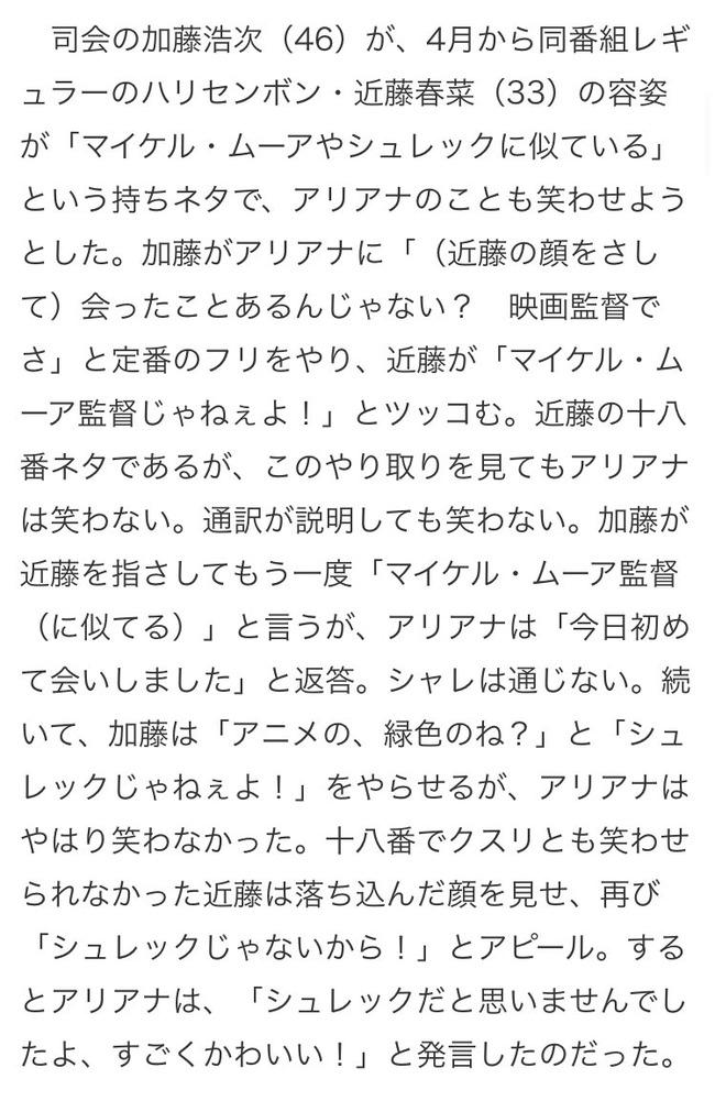 時代錯誤 バラエティ ブスいじり 日本人 ドン引き ハリセンボン アリアナ・グランデに関連した画像-03
