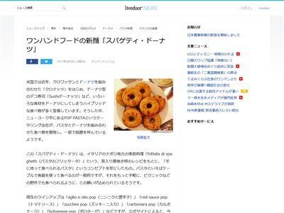 アメリカ スパゲティ ドーナツに関連した画像-02