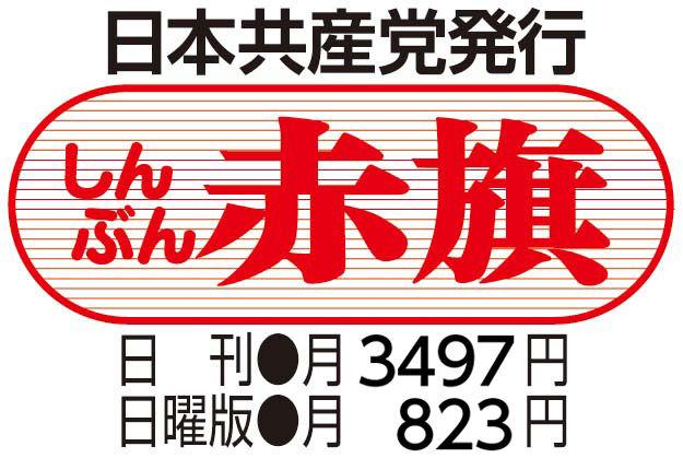 教師 左翼 赤旗に関連した画像-01
