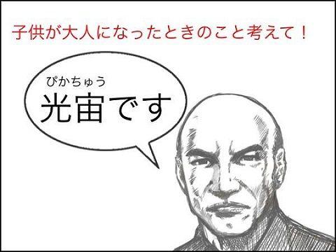 名前 キラキラネーム 主流 日本語 宿命に関連した画像-01