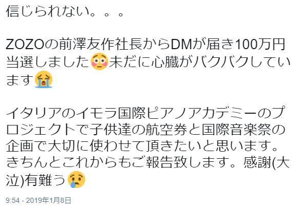 前澤友作 ZOZO 100万円 恣意的 抽選に関連した画像-10