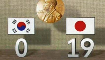 ノーベル賞 韓国 研究に関連した画像-01