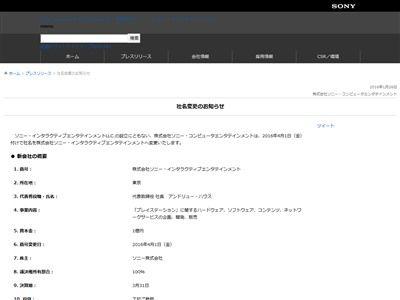SCE ソニー・コンピュータエンタテインメント 消滅 ソニー・インタラクティブエンタテインメント SIEに関連した画像-02
