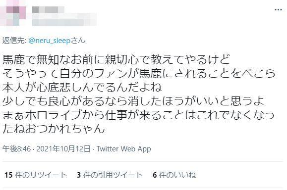 Neru 兎田ぺこら コピペ 炎上 告白 野うさぎ ボカロP ロストワンの号哭に関連した画像-04