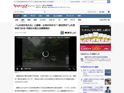 岐阜県 土砂崩れ 白骨遺体に関連した画像-02