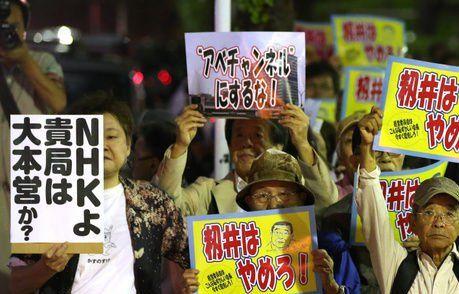 NHK デモに関連した画像-01