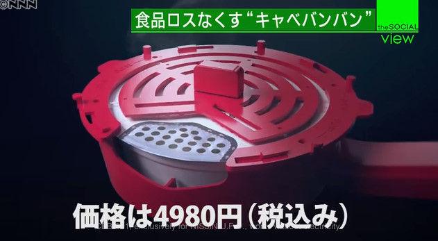 カップ焼きそば キャベツ 落とす 装置 キャベバンバンに関連した画像-25