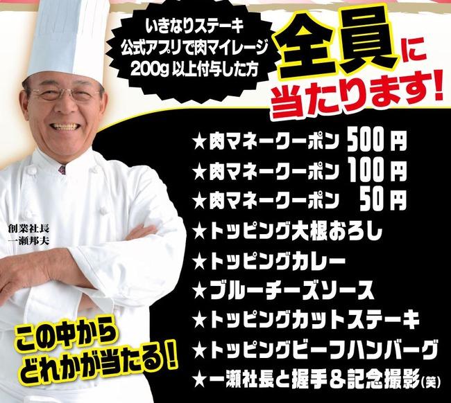 いきなりステーキ 社長 握手 記念撮影 スクラッチくじ キャンペーンに関連した画像-04