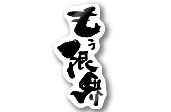 東京都 新型コロナウイルス 日本医師会 限界 医療従事者に関連した画像-01